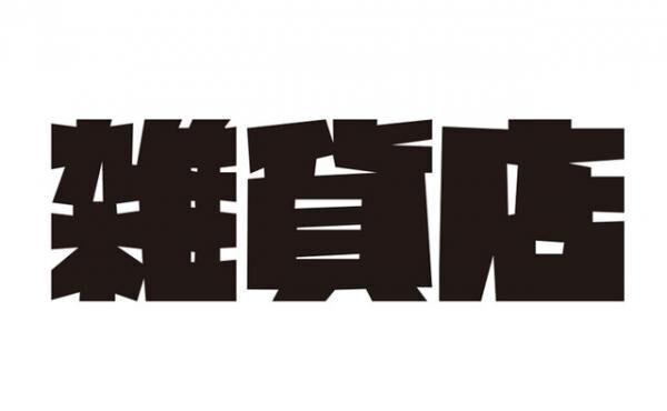 「雑貨店」ロゴビジュアル(デザイン: 葛西 薫)
