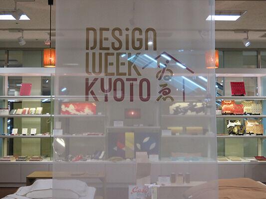 Design Week Kyoto ゐゑ2016、ジェイアール京都伊勢丹8階、ザ・ステージ8