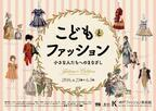 子ども服の歴史を紐解く「こどもとファッション ―小さな人たちへのまなざし」が神戸で開催