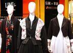 """リミフゥが""""舞妓・芸姑文化""""を現代に昇華。新宿伊勢丹で京友禅・千總とのコラボアイテムを限定販売"""