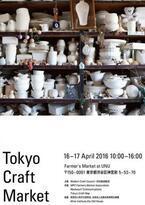 """""""日本のものづくり""""を感じる「TOKYO CRAFT MARKET」が、青山の国際連合大学にて開催"""