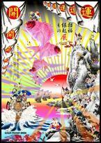 横尾忠則の名作ポスターなど約40点が新宿伊勢丹に集結!GWに期間限定ショップをオープン