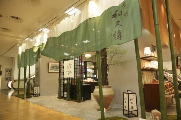 「和久傳のしごとと遊び」(日本橋三越本店本館5階ギャラリー ライフ マイニング)