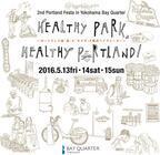 """横浜でポートランドの""""食""""と""""ヘルシーライフ""""を体感するイベント開催!"""