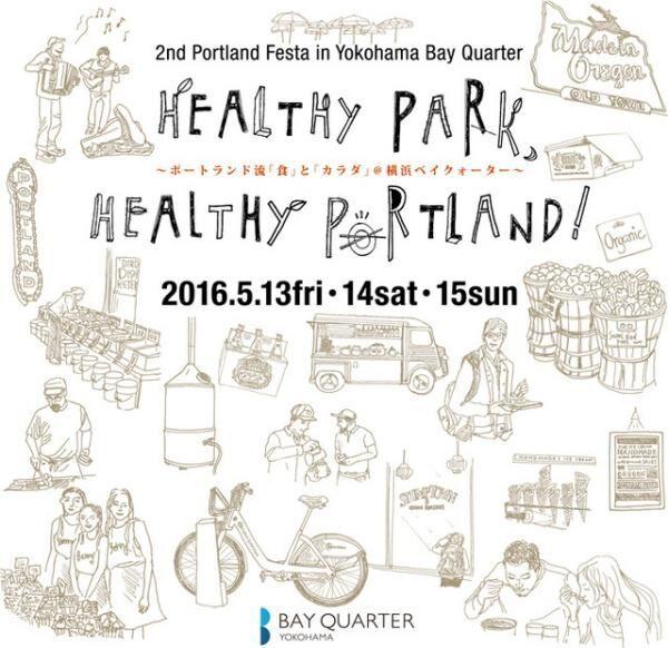 ポートランドの魅力を体感できるイベント「セカンドポートランドフェスタ in 横浜ベイクォーター」が開催される