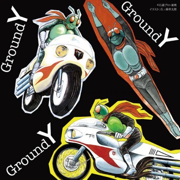 グラウンド ワイがテレビ放映45周年を迎えた「仮面ライダー」とのコラボレーションアイテムを発売