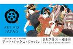 歌舞伎から落語まで、一流芸能をはしごして鑑賞。和の祭典「アート・ミックス・ジャパン」、大トリは...?