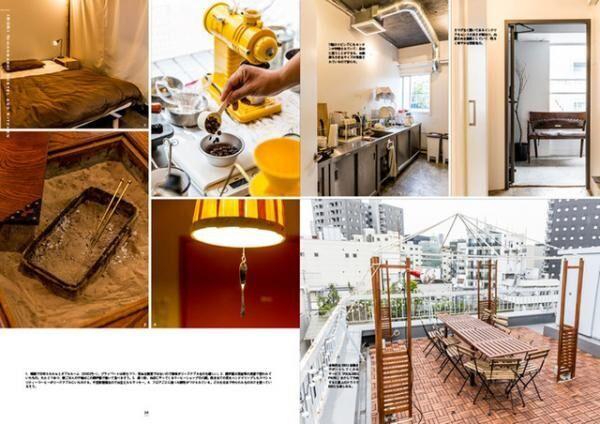 書籍『TOKYO GUEST HOUSE』のページイメージ