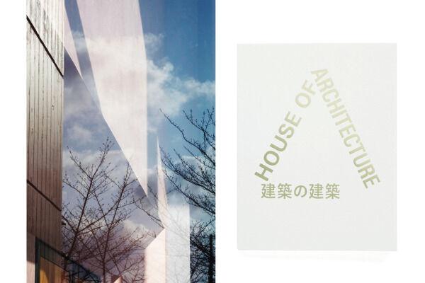 飯沼珠実の写真展「歌う建築を聴く- architecture singing」が京都岡崎と代官山蔦屋書店で開催される