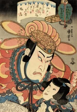 歌川国芳「御贔屓握虎木下中村歌右衛門の真柴久吉、坂東勝次郎のてる若」