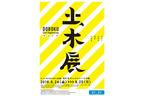 """21_21で楽しく""""土木""""を学ぶ「土木展」、東京駅解体図から2050年の未来の都市の姿まで"""