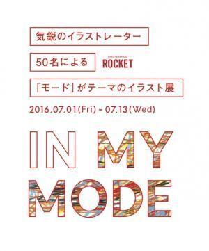 気鋭のイラストレーター50名によるグループ展「IN MY MODE」が開催