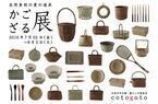 日本各地のかご・ざる100種を集めた「かご・ざる展 ~自然素材の夏の道具~」開催。竹の弁当箱やカトラリーも