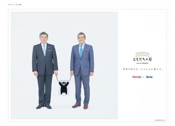熊本の鶴屋百貨店と伊勢丹新宿店にて共同企画「ともだちの日~手をつなごう。いっしょに歩こう。TsuruyaとISETAN」を開催