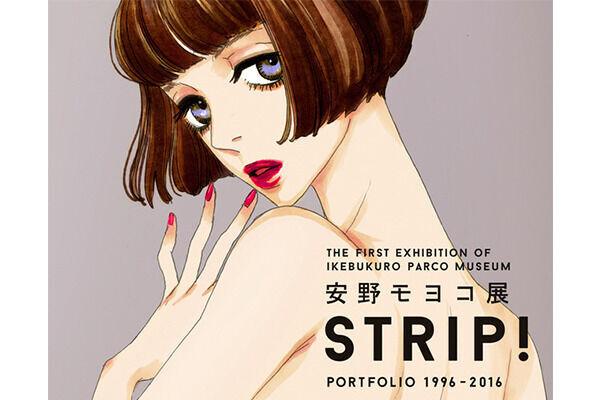安野モヨコの代表作を網羅した大規模個展「安野モヨコ展『STRIP!』PORTFOLIO 1996-2016」展を開催