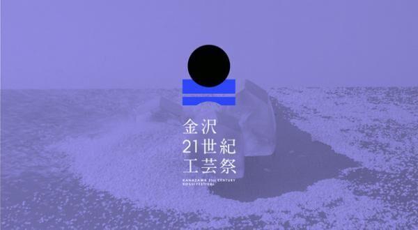 工芸の魅力を発見・発信する大型フェスティバル「金沢21世紀工芸祭」が初開催