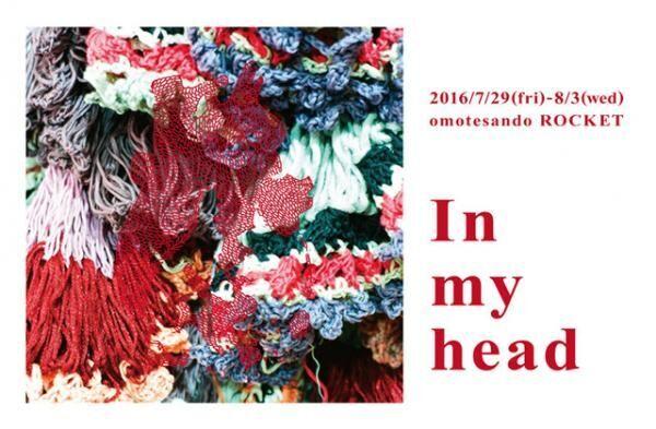 蓮沼千紘の作品展「In my head」が表参道ロケットで開催