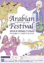 """アラブ諸国の""""食・モノ・文化""""を五感で体感!日本最大級「アラビアンフェスティバル」が代々木公園で初開催"""