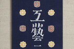 民藝運動の創始者・柳宗悦の蒐集の軌跡を辿る。日本民藝館創設80周年を記念した特別展
