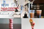 """バリスタロボットやチョコレートの3Dプリンターを体験!""""近未来カフェ""""が期間限定で銀座三越にオープン"""