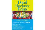 """「デイヴィッド・ホックニー版画展」開催、""""ポップ・アートの旗手""""によるピカソへのオマージュなど約150点が集結"""