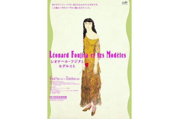 「レオナール・フジタとモデルたち」展 ポスター
