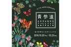 """""""青参道""""がアートでいっぱいに!第10回を迎える「青参道アートフェア」が開催!"""