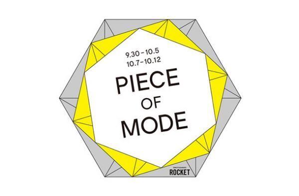 人気アクセサリーブランドによるエキシビション「piece of mode」が開催