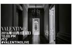 【生中継】ヴァレンティノ17SSウィメンズコレクション、2日22時より
