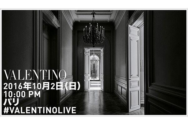 ヴァレンティノ17SSコレクション、2日22時より