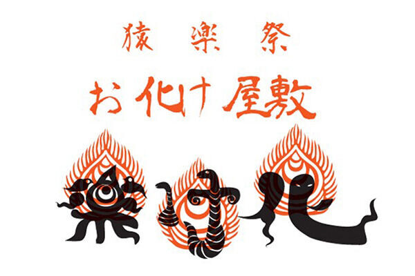 東京・代官山の秋の恒例イベント「猿楽祭」が開催