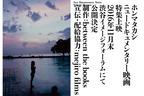 ホンマタカシが12年振りに劇場上映!『After 10 Years』などドキュメンタリー全4作品を一挙公開