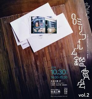 「穴アーカイブ 8ミリフィルム鑑賞会 vol.2 穴からみえる、ひと、くらし、世田谷」が開催