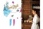 大人のパリガイド『Paris Style』刊行!地元に愛されるレストランからスパ、海辺の街まで幅広く紹介