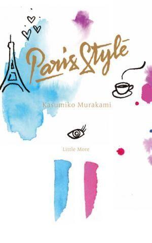 村上香住子による大人のパリガイド決定版『Paris Style』が発売