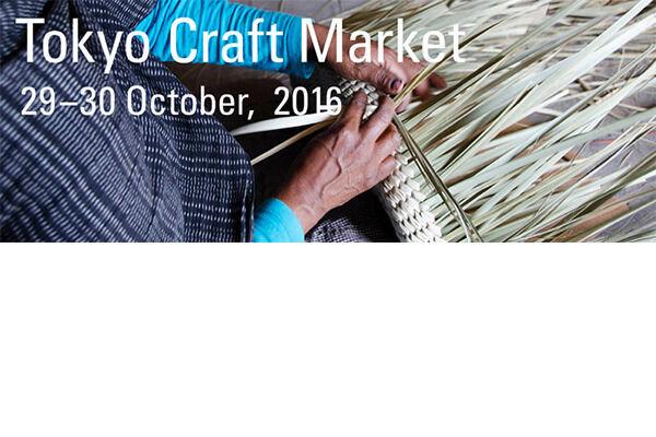 「TOKYO CRAFT MARKET|Season 03:Fall 2016」が国際連合大学の中庭広場にて開催