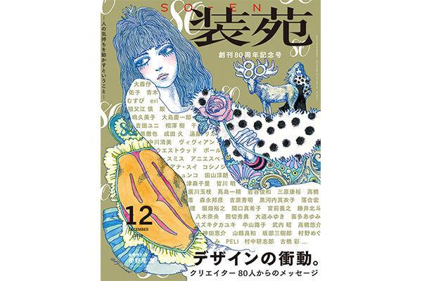 ファッション誌『装苑』の創刊80周年記念号(装苑2016年12月号 596円)