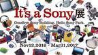 銀座ソニービル建替前のカウントダウンイベント「It's a Sony 展」開催!ソニーの歴代商品を広告とともに紹介