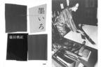 「墨象」を確立させた104歳の美術家・篠田桃紅の随筆集【NADiffオススメBOOK】
