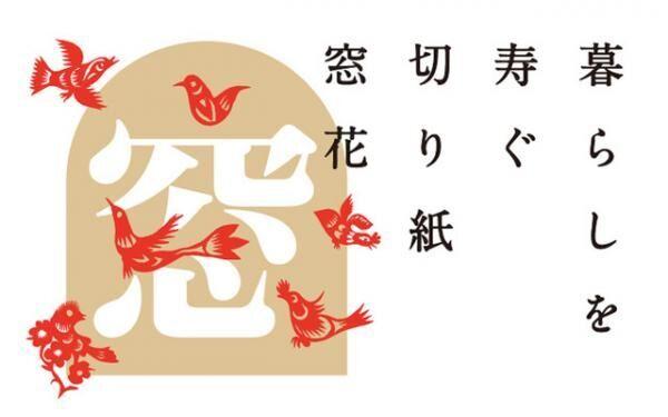 「暮らしを寿(ことほ)ぐ切り紙 窓花(まどはな)」が開催