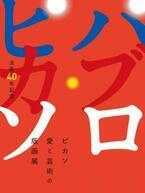 ピカソ没して渋谷パルコ誕生、40周年記念してパブロ・ピカソ作品展