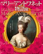 """ロココのファッションアイコンが愛した""""美""""を巡る 。「マリー・アントワネット物語」展開催"""