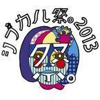 女子クリエーターの祭典「シブカル祭。2013」、渋谷パルコにて10月開催。ライブや映画祭、展示など