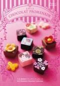 大丸松坂屋2013年バレンタインは「ショコラ ドゥ フロール」。花をテーマに限定ショコラの祭典、甘党男子イベントや東京駅コンも開催