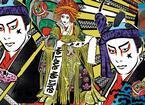 伊勢丹新春祭は歌舞伎を軸に遊ぶ・装う・食す正月を提案。山本寛斎展も開催
