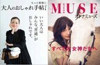 宝島社、『大人のおしゃれ手帖』&『オトナミューズ』創刊。ターゲットは大人女子