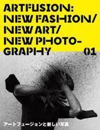 新雑誌『ART FUSION』創刊。真鍋大度や篠山紀信ら参加