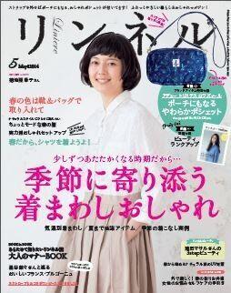 宝島社の女性誌『リンネル』