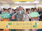 日本橋三越に中元ギフトセンターがオープン。1万超そうめんやプリクラ中元も