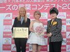 プロポーズの言葉コンテスト決定。IMALU、桂由美と假屋崎省吾に飾られ登場
